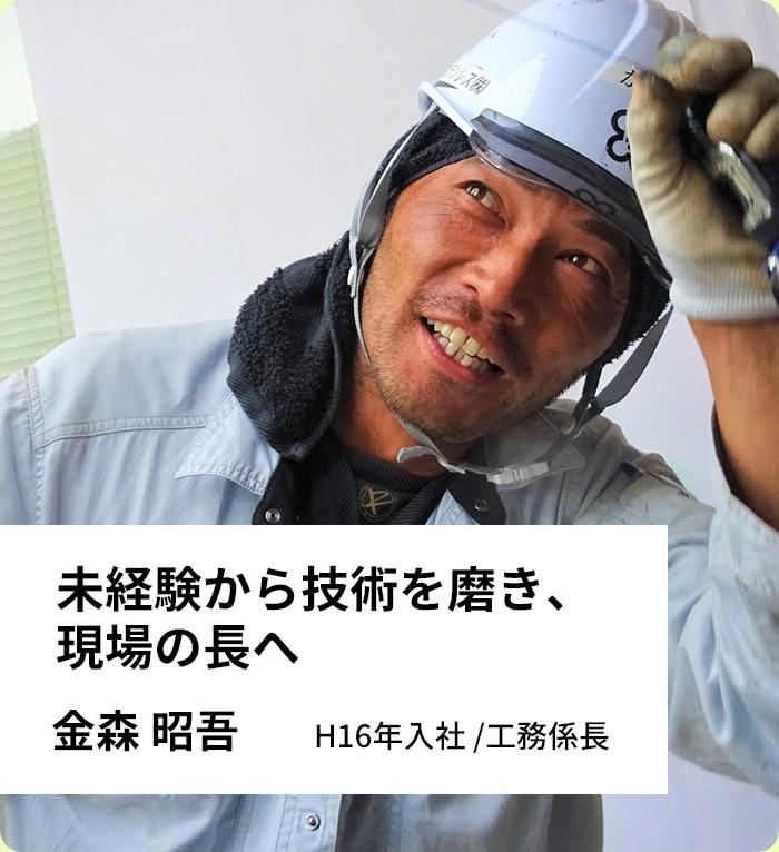 未経験から技術を磨き、現場の長へ 金森昭吾