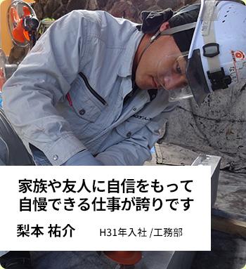 現場での経験を積んで、プロの現場を目指す 田口修貴