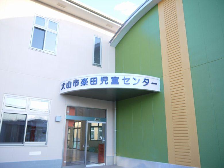 犬山市児童センター 様