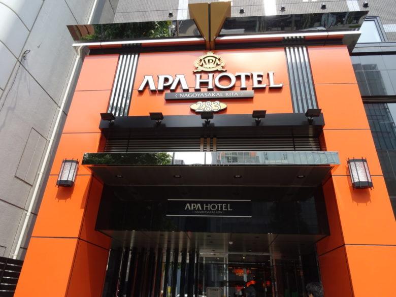 名古屋市ビジネスホテル 様
